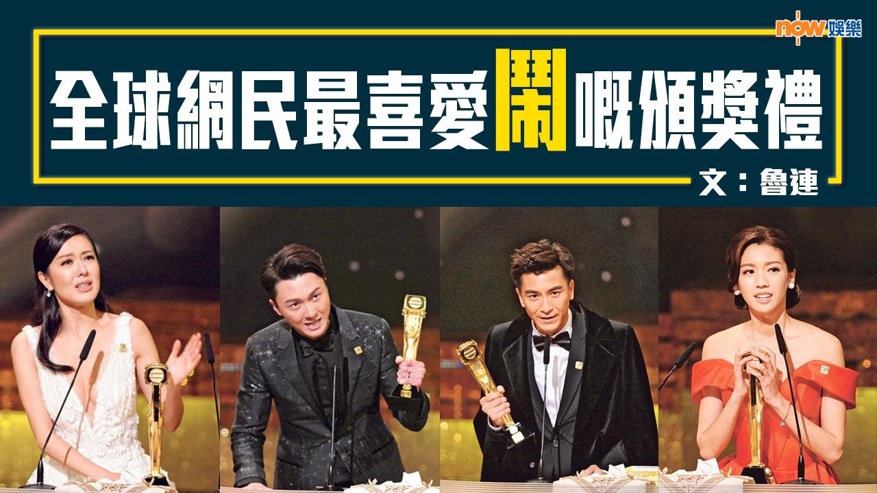 〈娛樂乜乜乜〉全球網民最喜愛鬧嘅頒獎禮