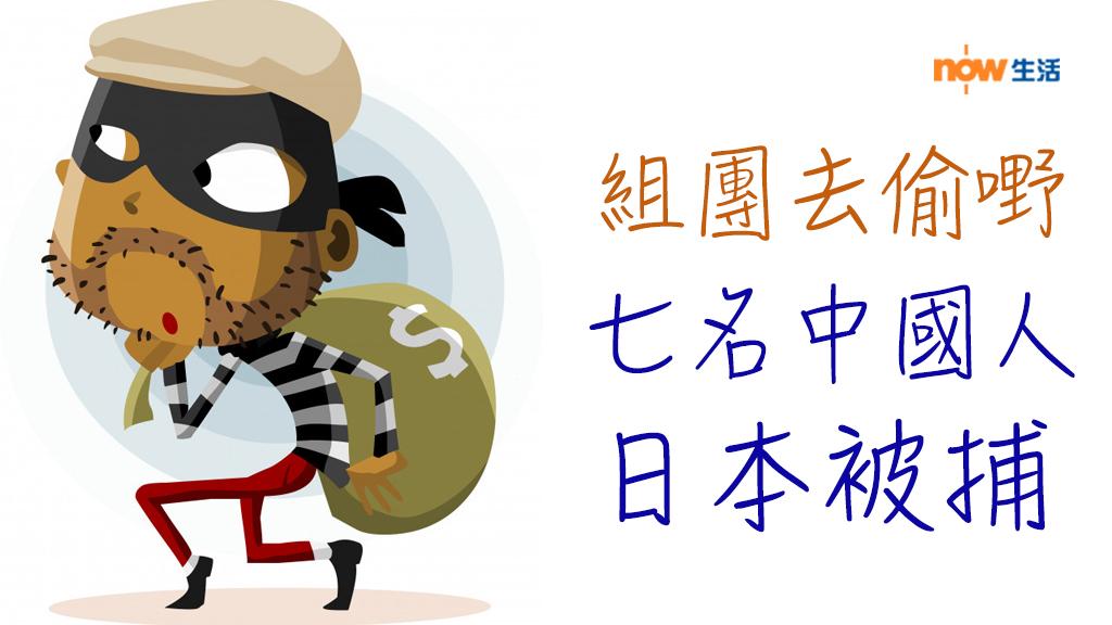 日本珠寶展又失竊 7名中國人被捕
