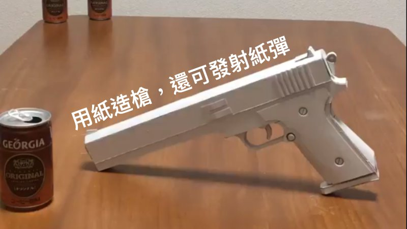 〈好玩〉高手用紙製作手鎗,還可發射紙彈!