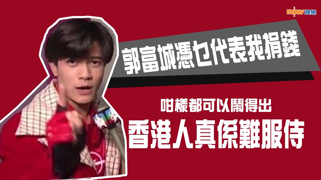 〈娛樂乜乜乜〉郭富城找數都畀人嫌,香港人真係出色