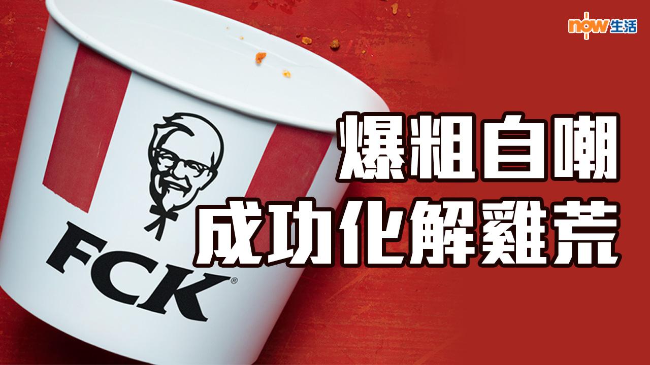〈好笑〉英國KFC爆粗自嘲 成功化解雞荒
