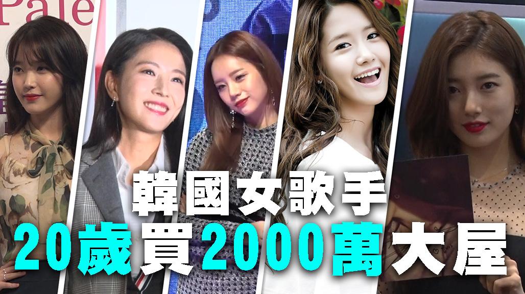 韓國女歌手 20歲買2000萬大屋