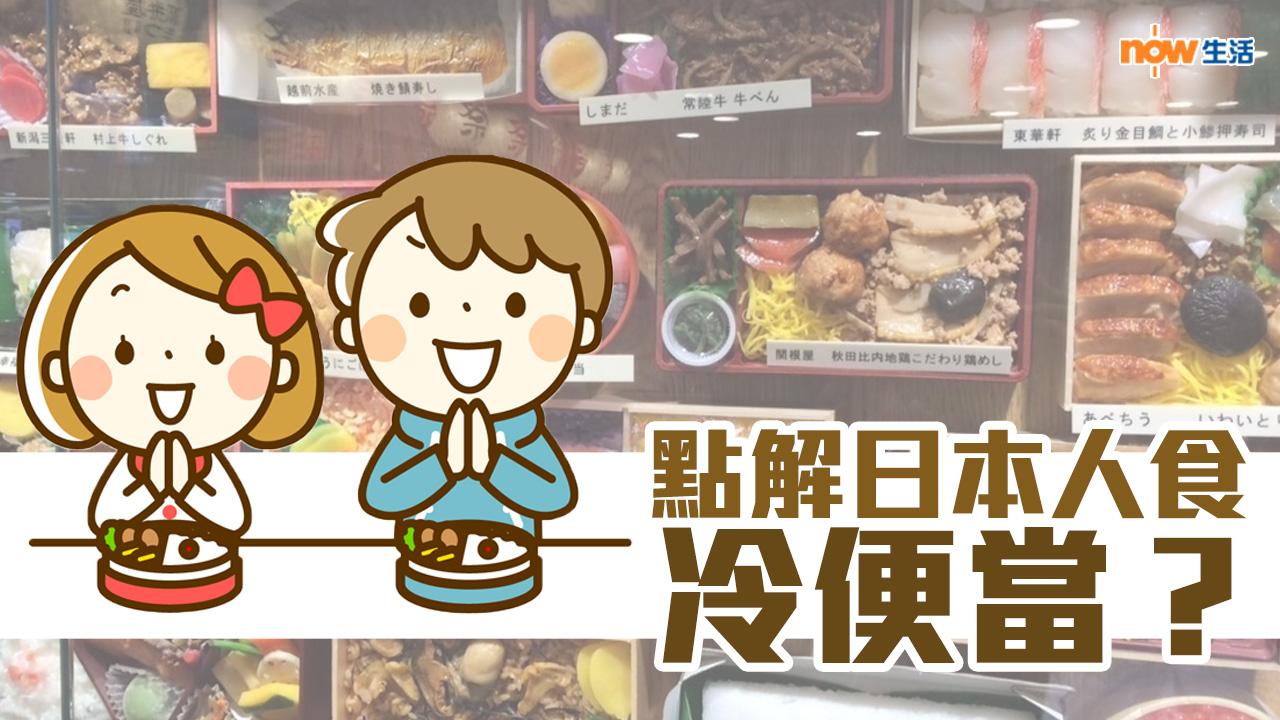 〈好Cult〉點解日本人食冷便當?