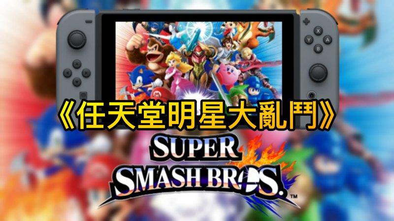〈好玩〉《任天堂明星大亂鬥》Switch有中文版