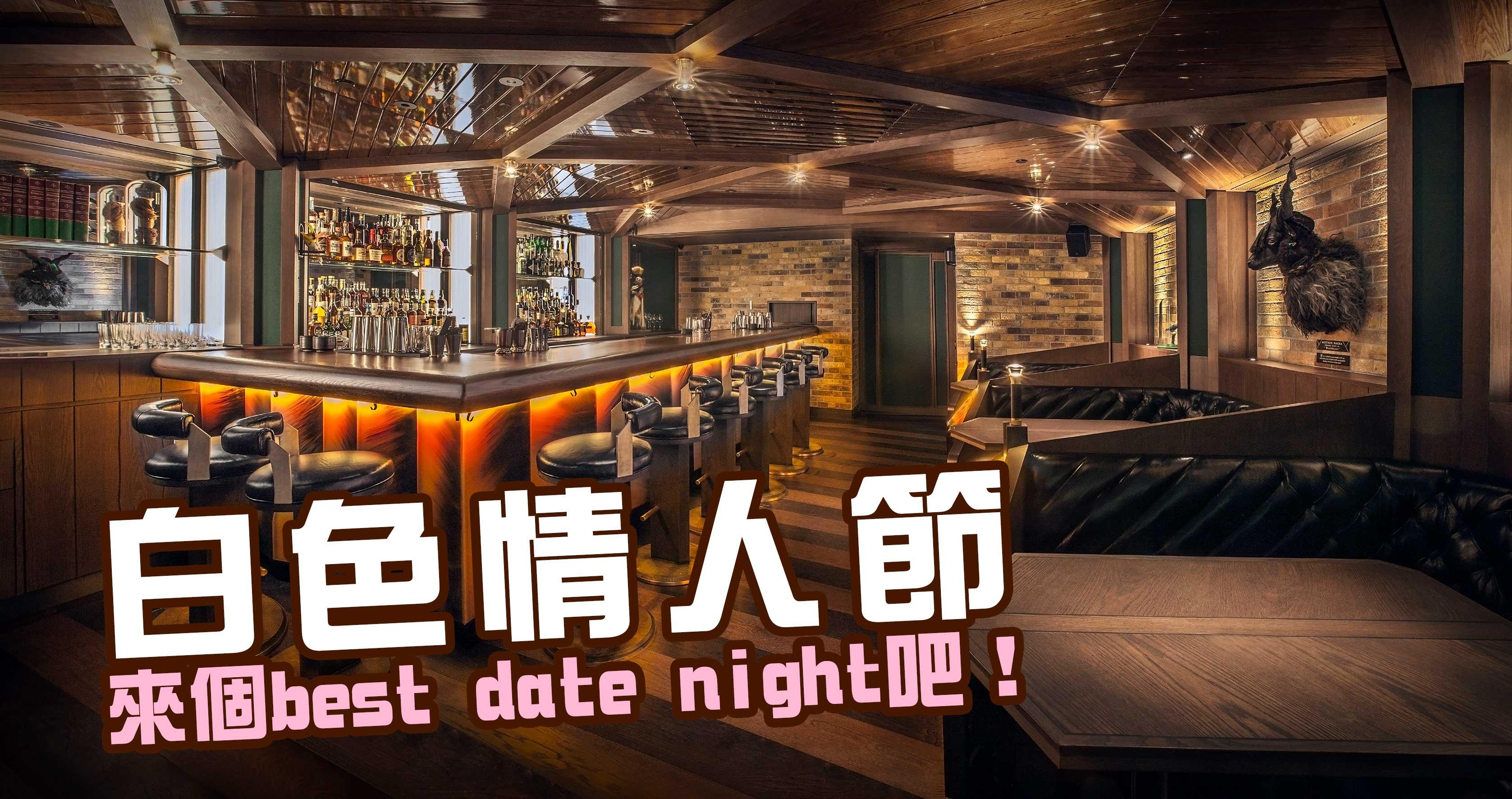 〈好食〉白色情人節去以下餐廳來個best date night吧!