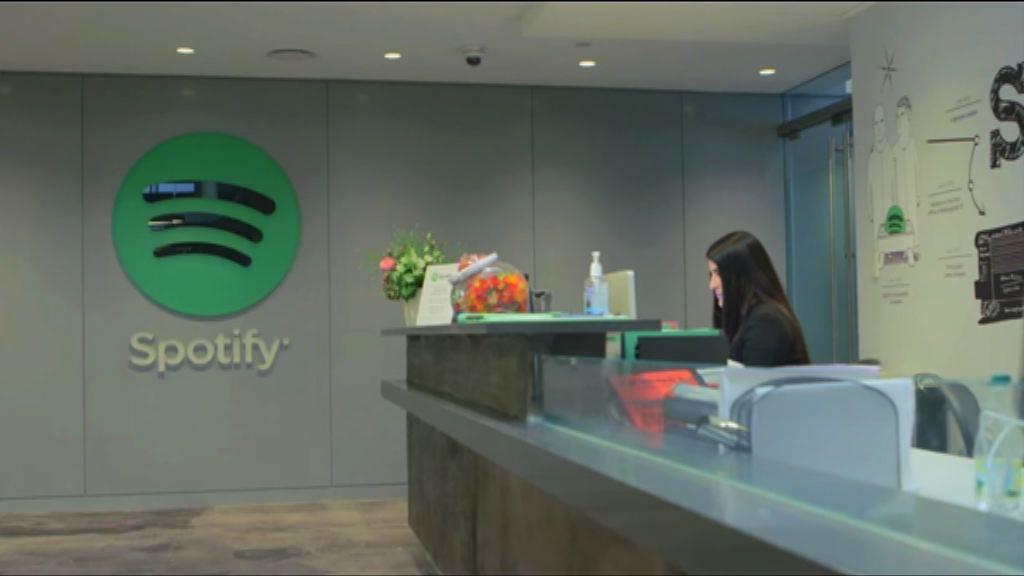 【市場釐訂開市價】Spotify下月紐交所掛牌