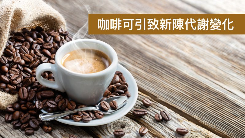 〈好Life〉研究發現咖啡可引致新陳代謝變化