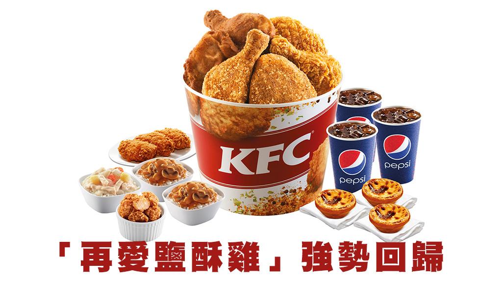 〈好食〉肯德基「再愛鹽酥雞」強勢回歸