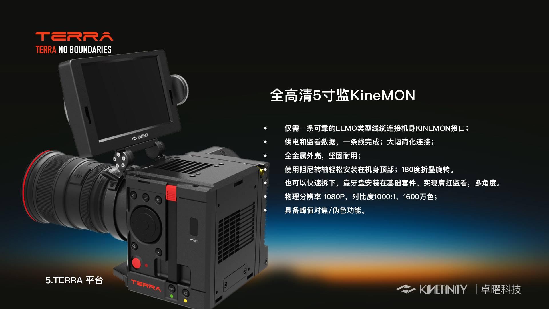 挑戰Arri、Red!國貨Kinefinity進軍電影攝影市場