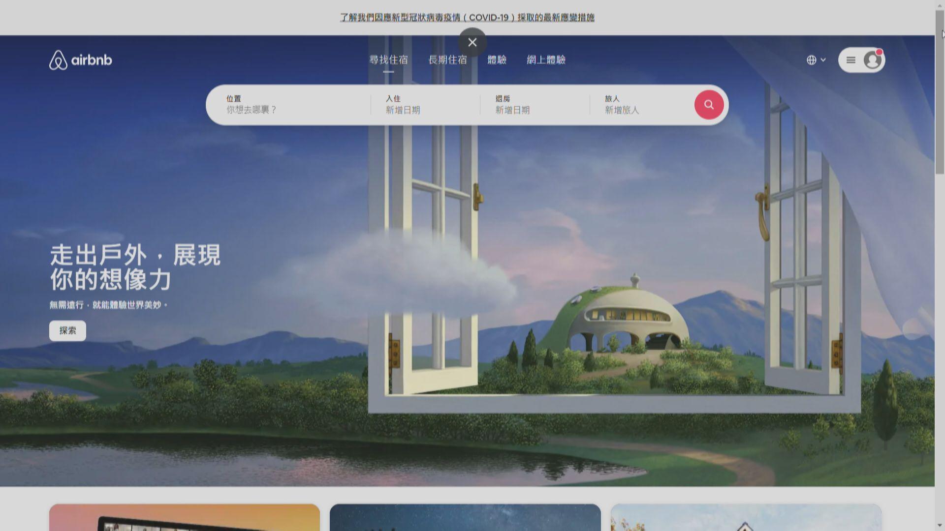 外電:Airbnb擬本月提交美國上市申請