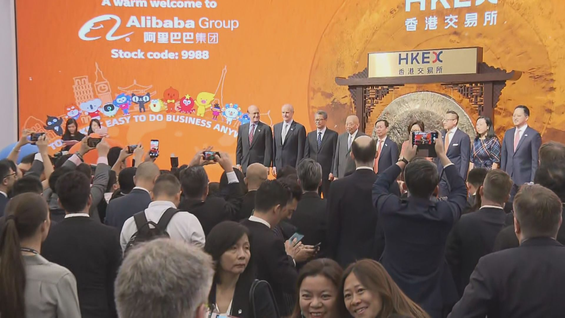 【首日掛牌前】阿里巴巴逾40億股份轉倉至香港