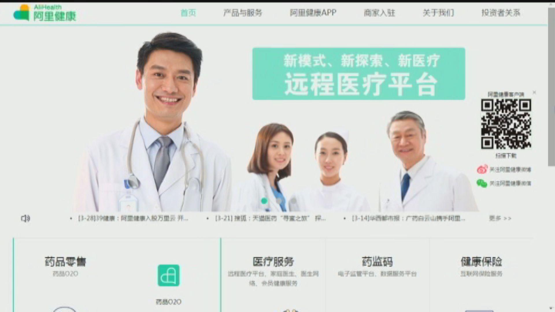 阿里健康:將手機App醫鹿打造成網上醫院