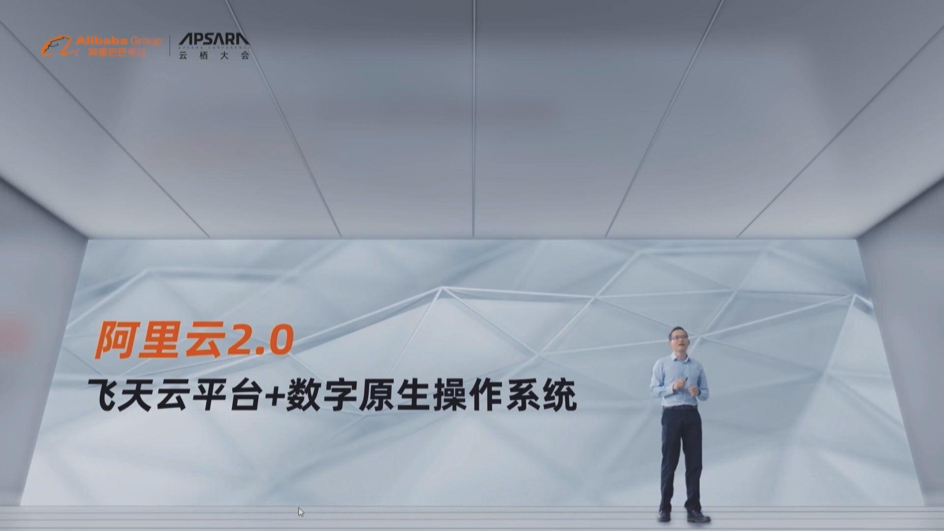 阿里雲進入2.0時代 推出雲電腦﹑運輸機械人