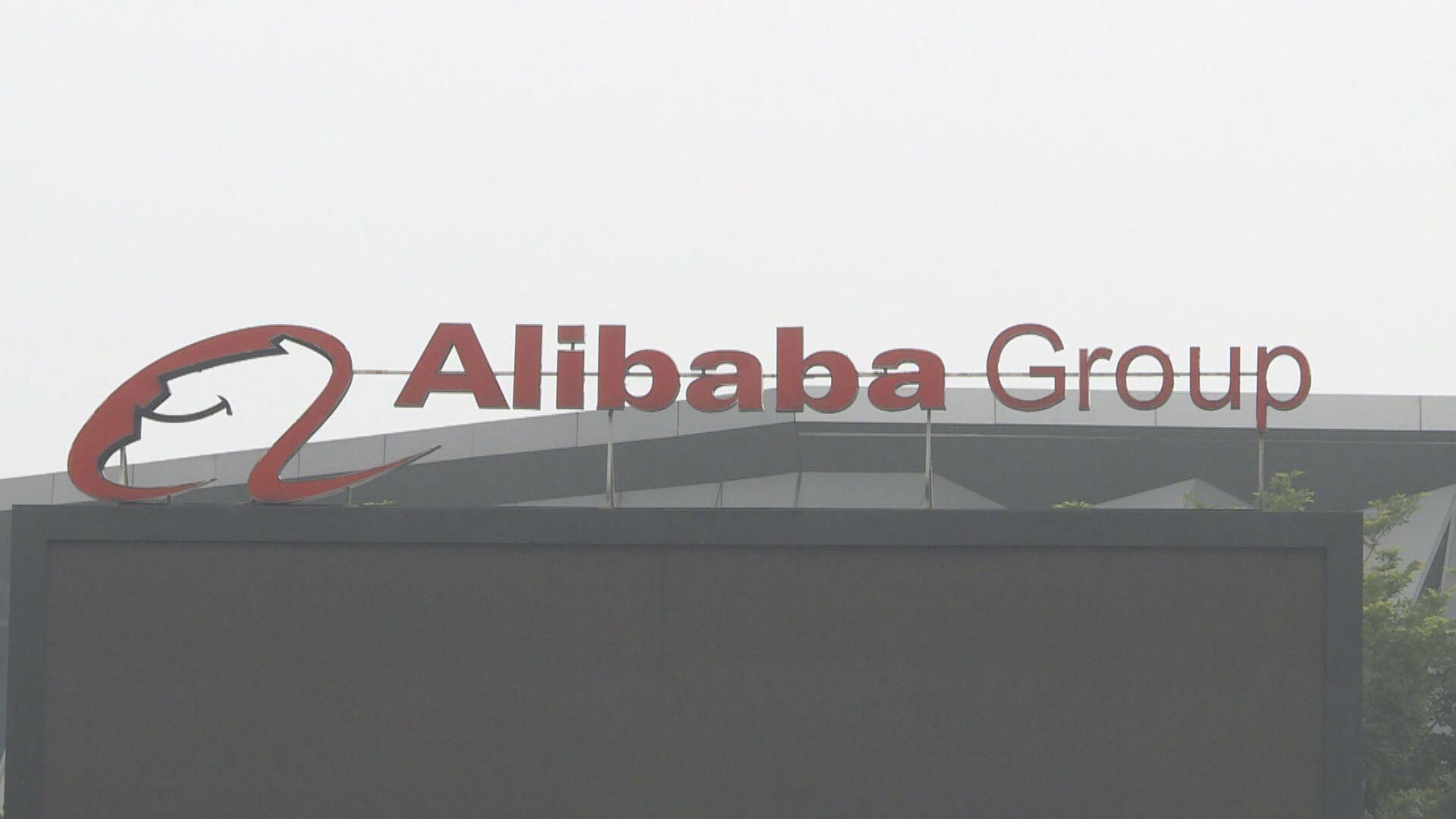 阿里主要機構投資者將持股由ADR轉至香港