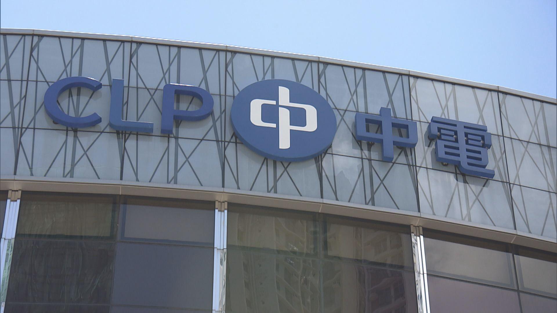 【增派息】中電首季售電量跌1.5% 息0.63元