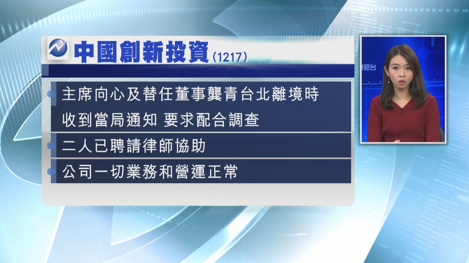 【配合調查】中國創新投資主席離境台灣 被要求配合調查