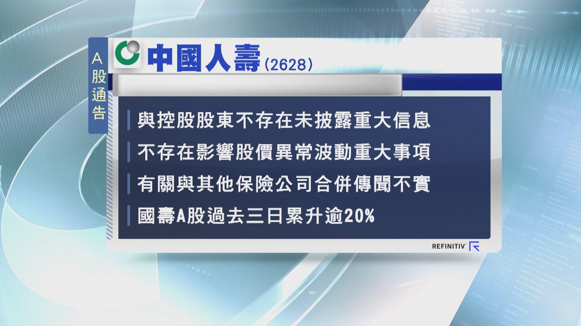 國壽:與其他保險公司合併傳聞不實