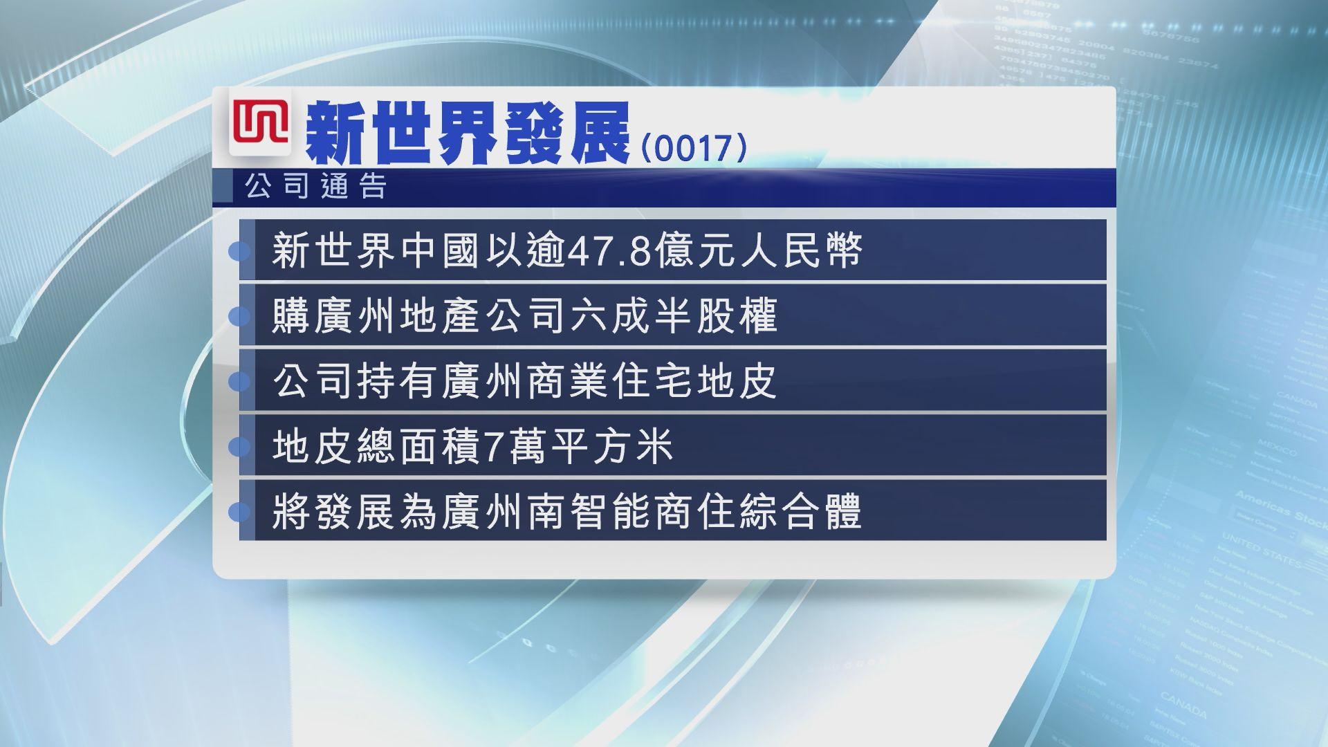 【大灣區戰略部署】新世界斥逾47億人幣購廣州商住地