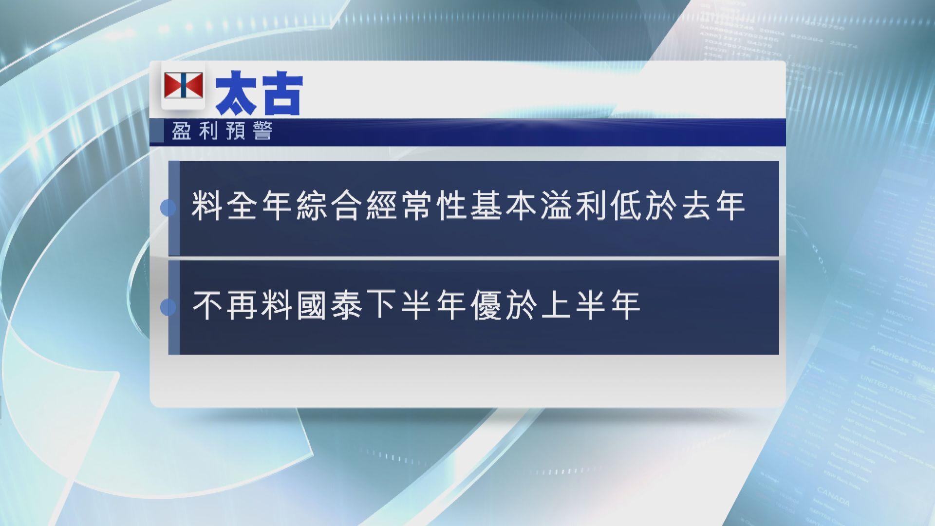 【盈利警告】太古:受國泰旅客量減少拖累
