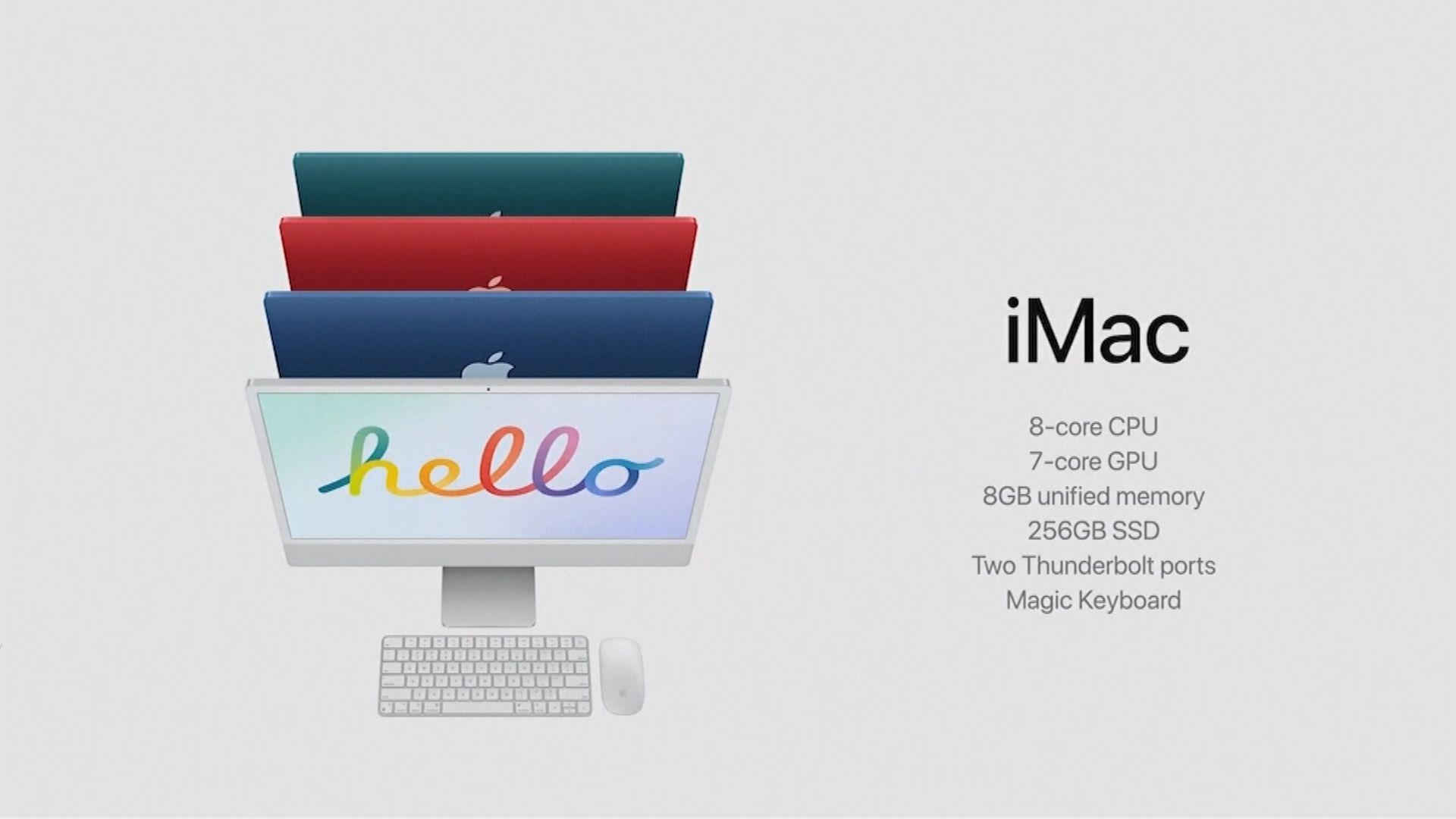 【「4‧30」開訂】7色iMac、新iPad Pro轉用M1晶片