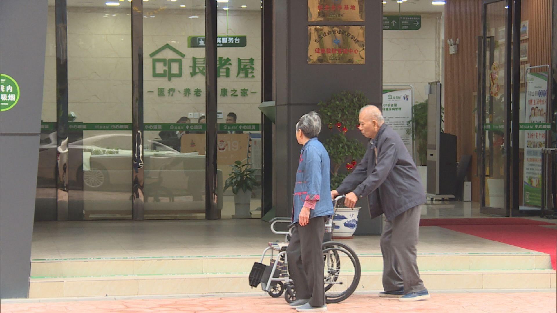 【大灣區專線】北上養老!「醫養合一」吸引香港老友記