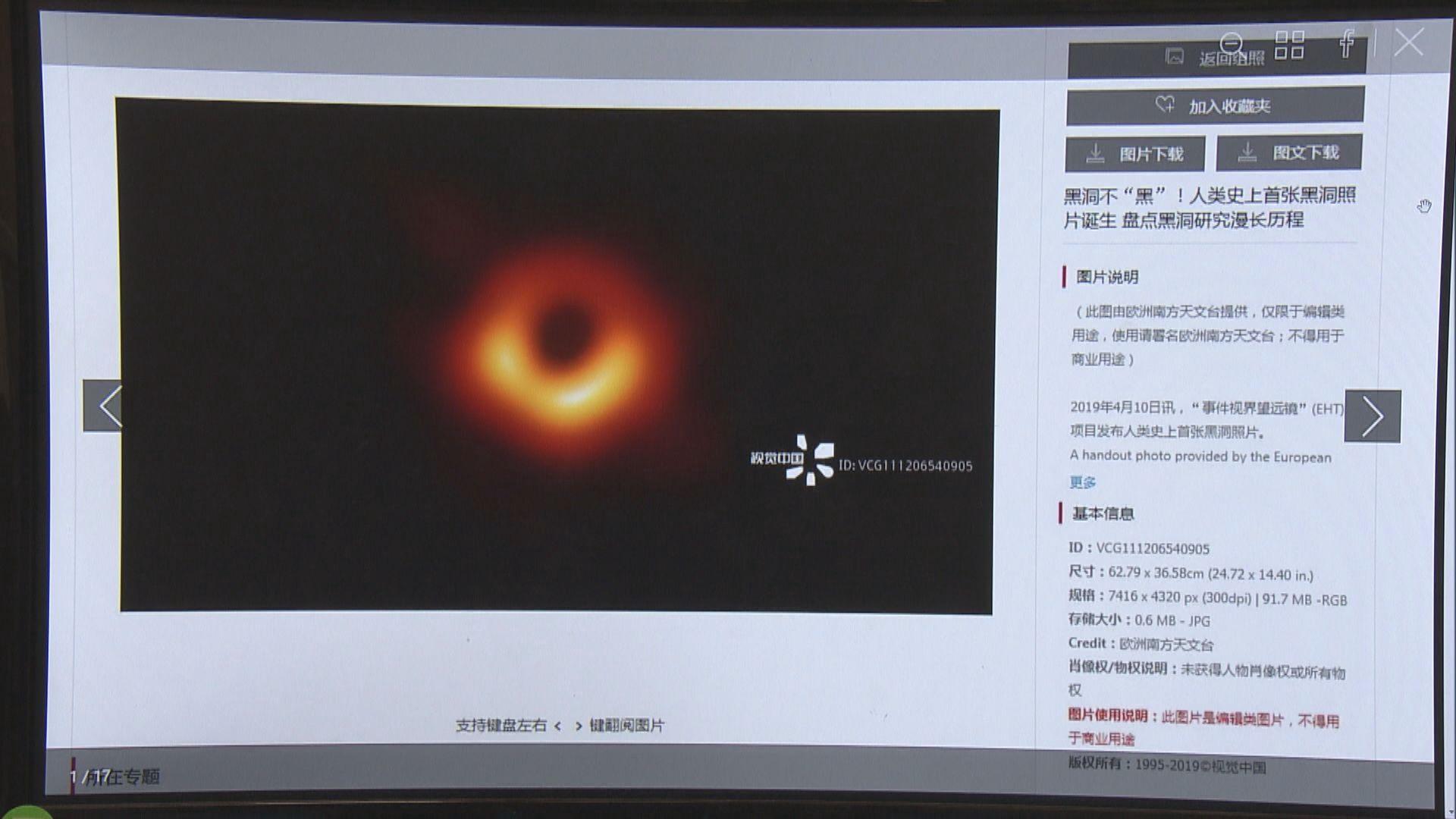 【「黑洞照片」風暴!】國家版權局「冚」侵權網