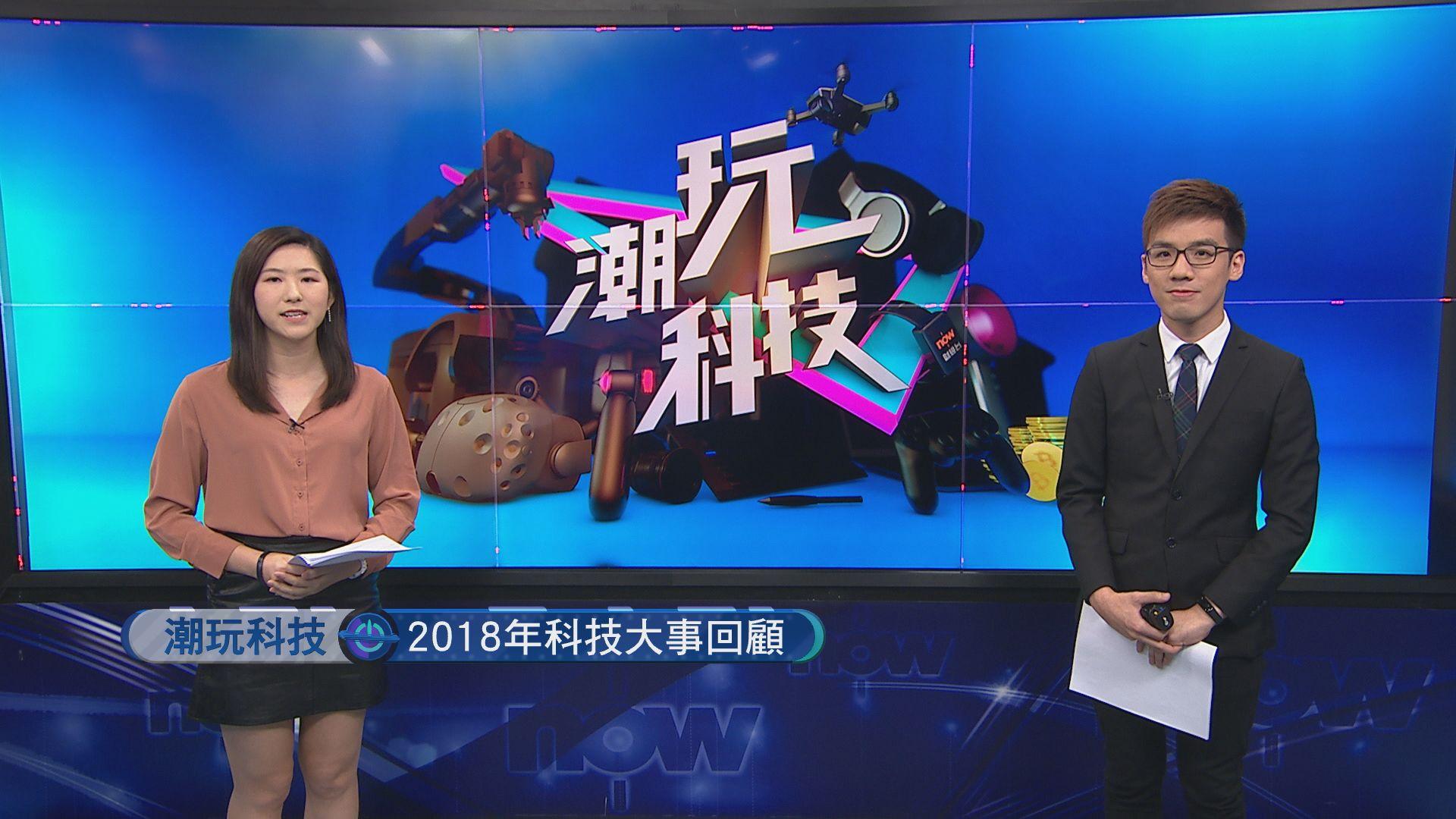 【潮玩科技】2018年科技大事回顧