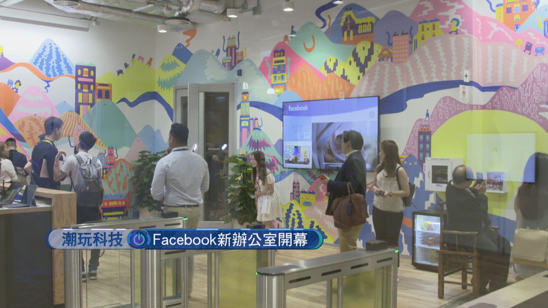 【潮玩科技】Facebook新辦公室開幕