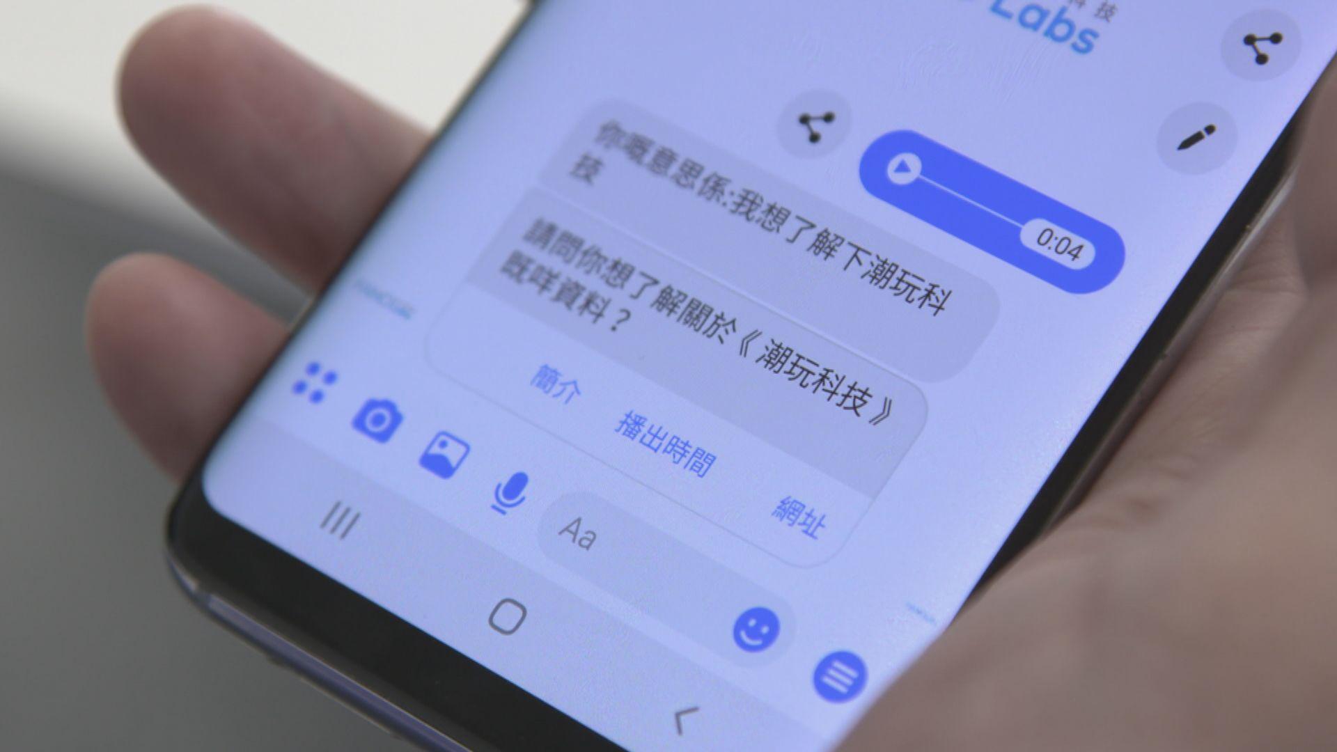 【潮玩科技】初創研發廣東話語音識別技術