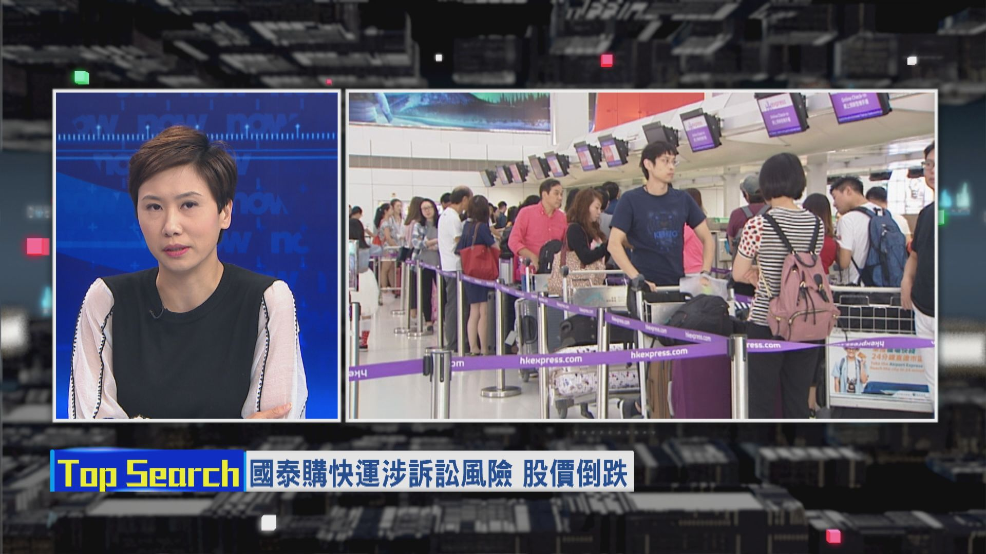 【財經TOP SEARCH】國泰買HK Express要等政府拍板