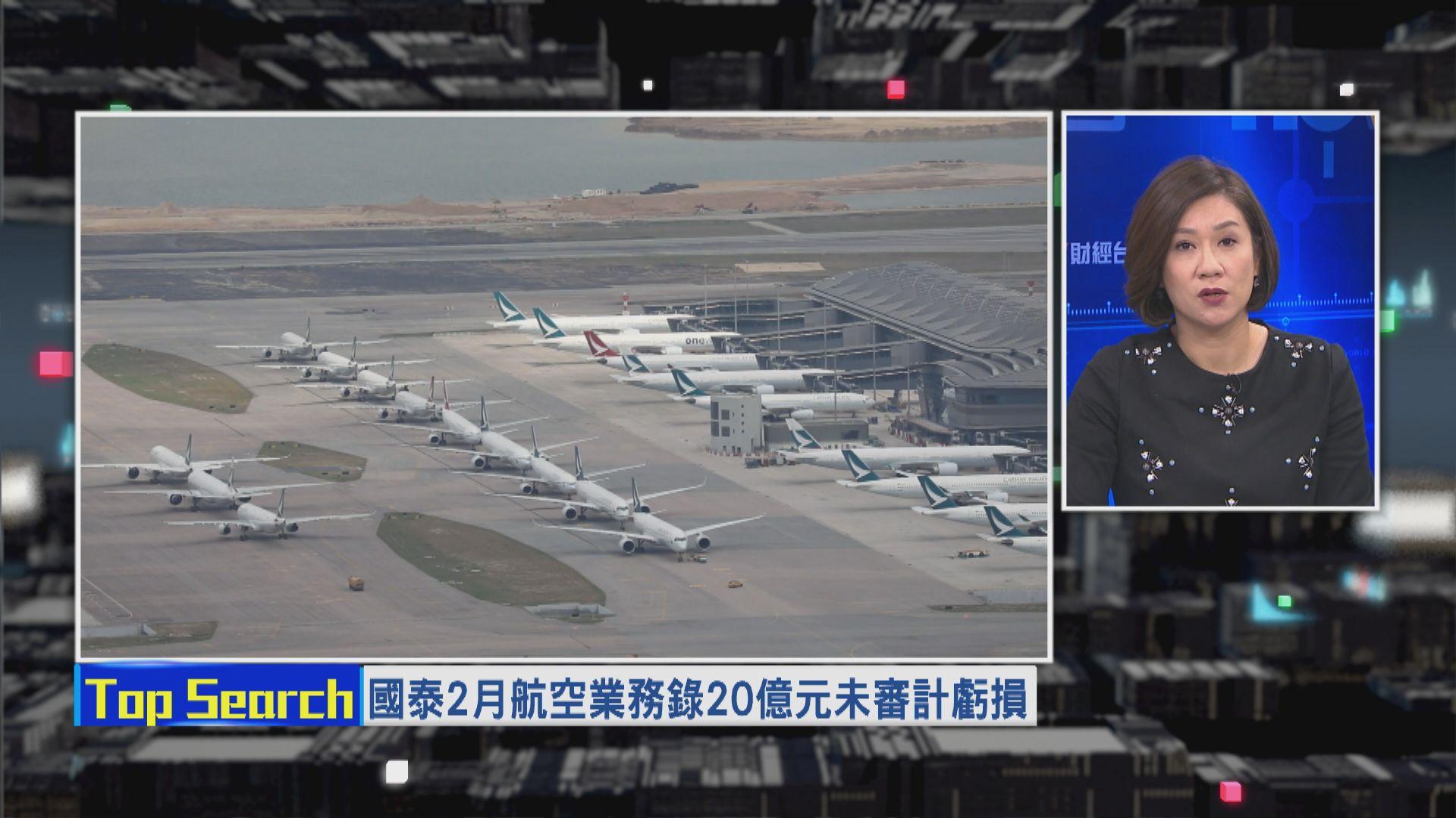 【財經TOP SEARCH】國泰賣飛機救亡 航空業誰能生存到最後?