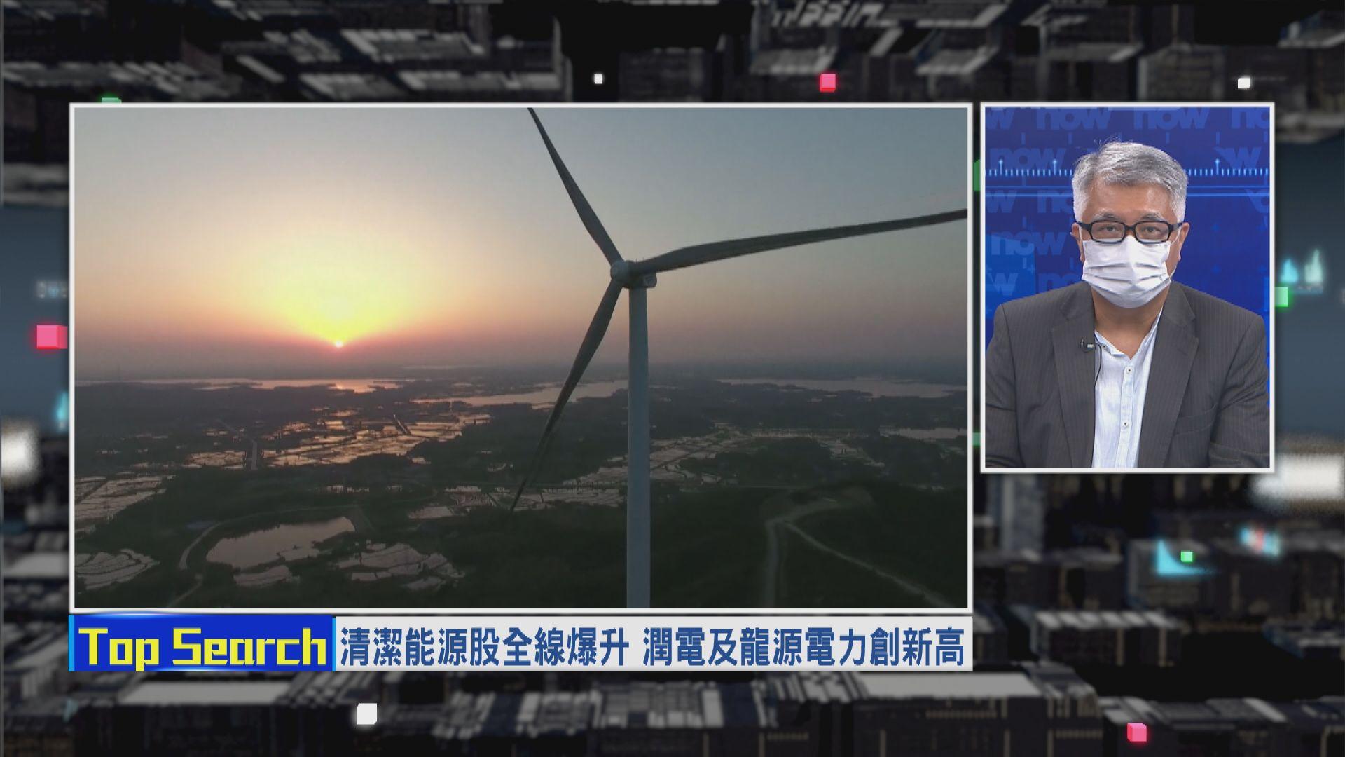 【財經TOP SEARCH】電力股今日升過龍?