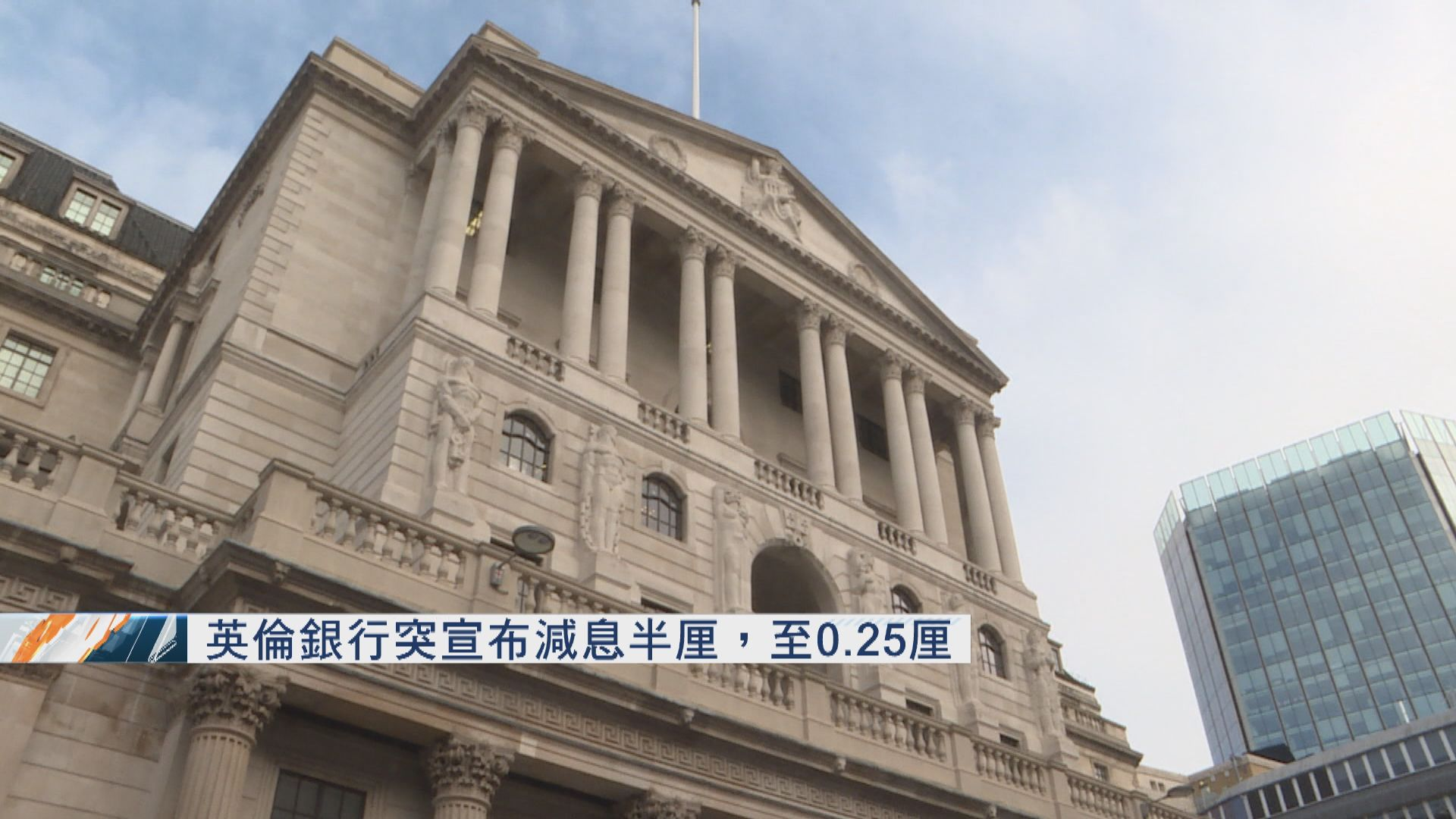 【加入救市】英倫銀行突減息半厘