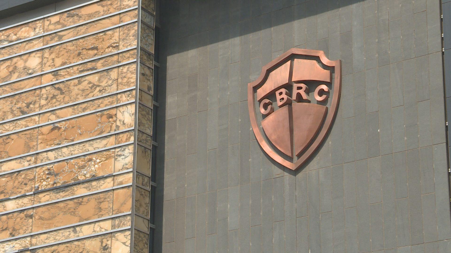 【偏離主業】銀保監會:部分銀行有流動性風險 但足以應付