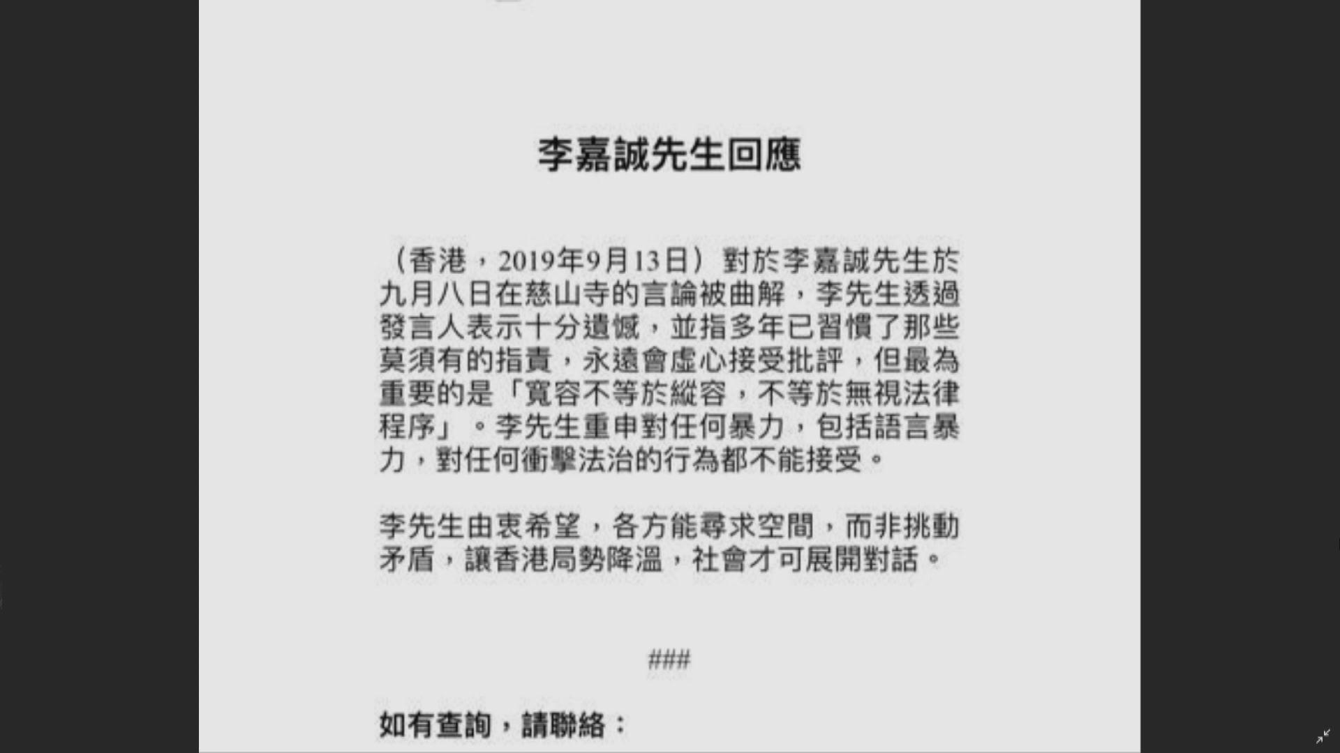 【被批縱容犯罪】李嘉誠:言論被曲解 寬容不等於縱容