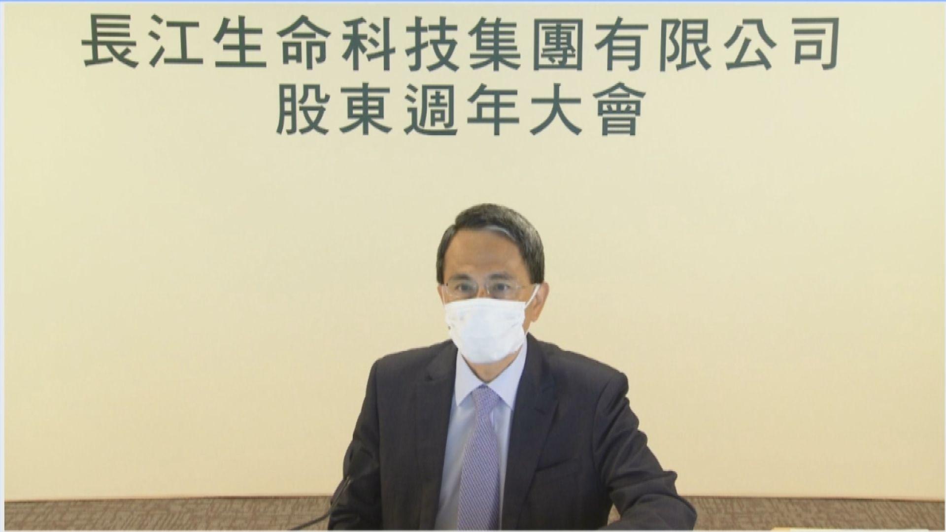 長江生命科技:不排除分拆疫苗項目