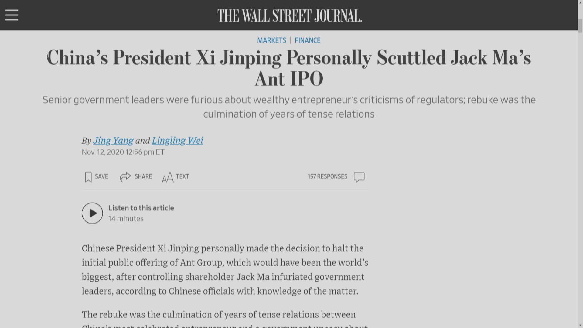 華爾街日報引消息:國家主席習近平叫停螞蟻上市