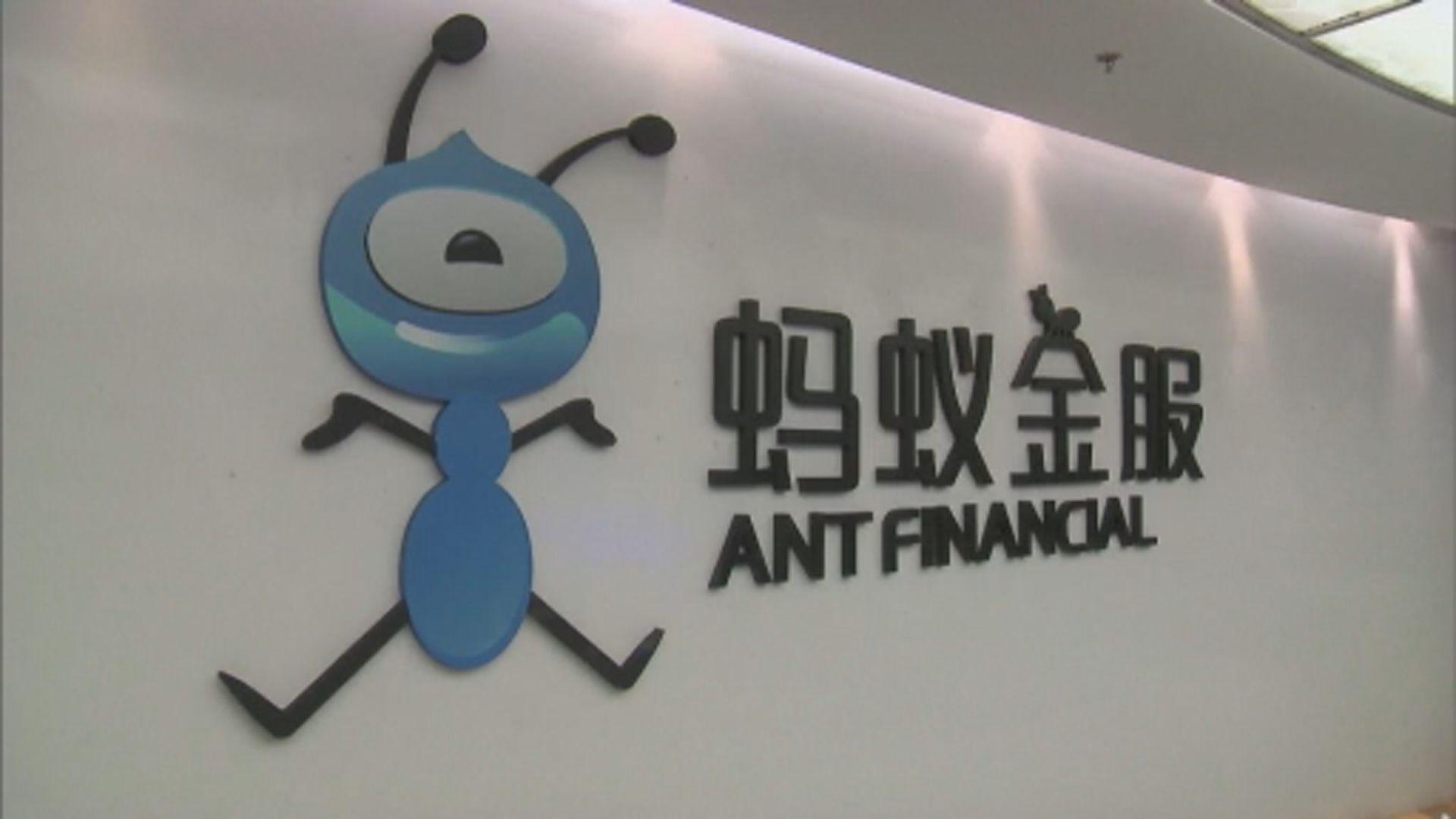 螞蟻集團暫緩上市 銀保監:冀對方可合法合規