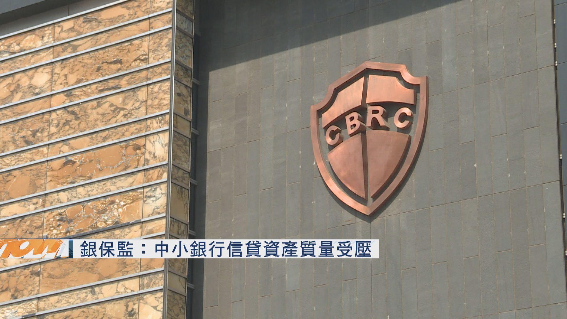 銀保監:力遏地產金融化