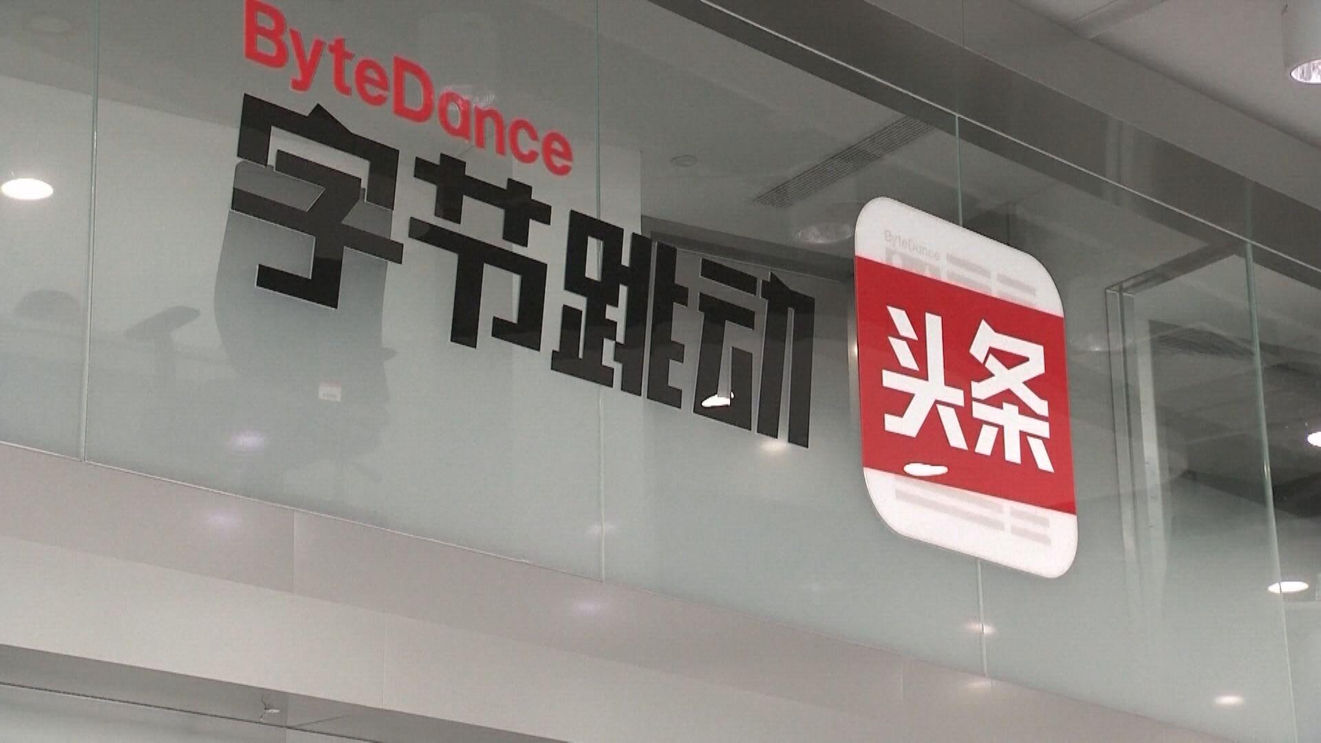 傳中國政府持有北京字節跳動1%股權