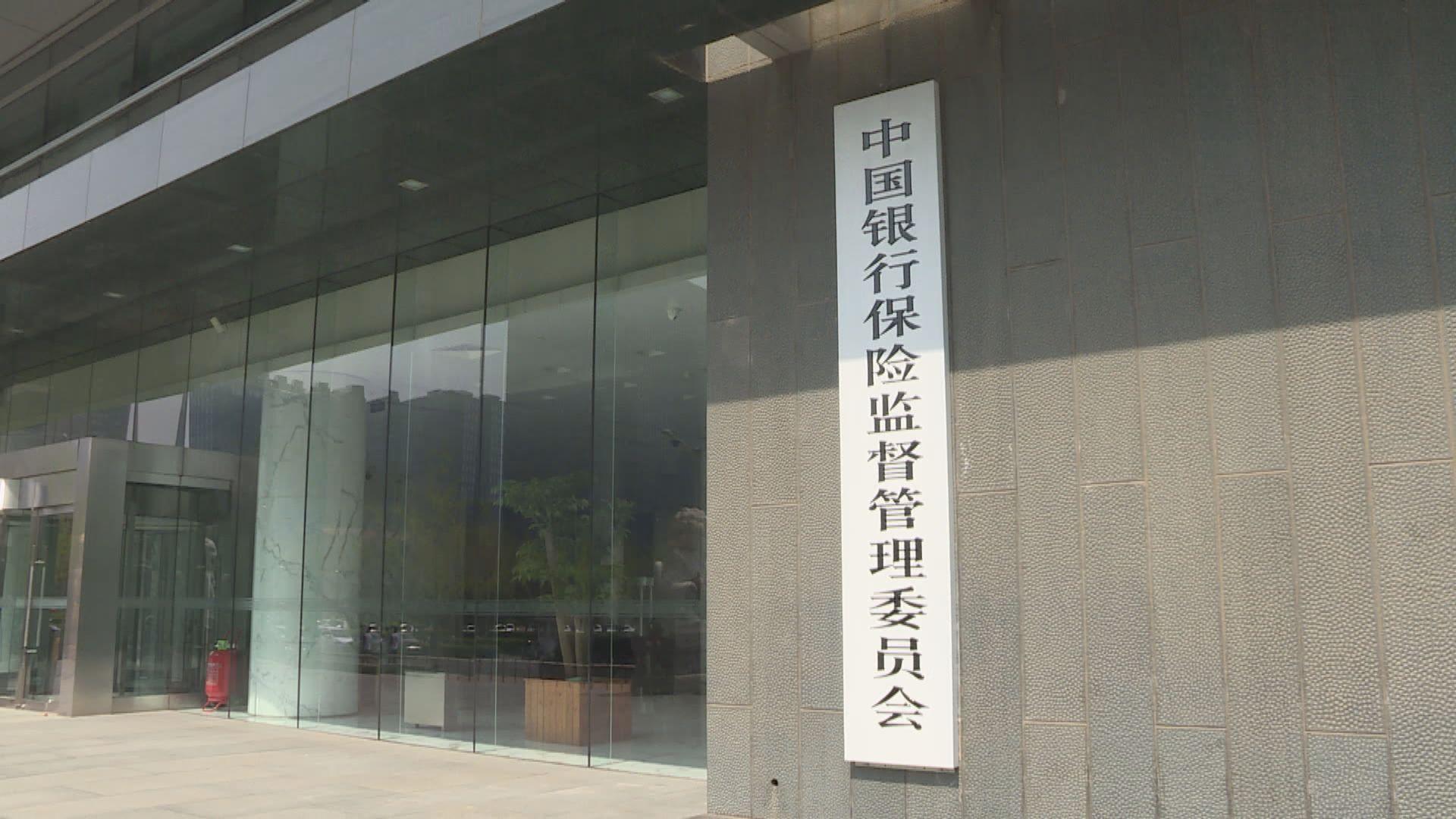 【吸引外資】銀保監會放寬外資保險及銀行准入條件