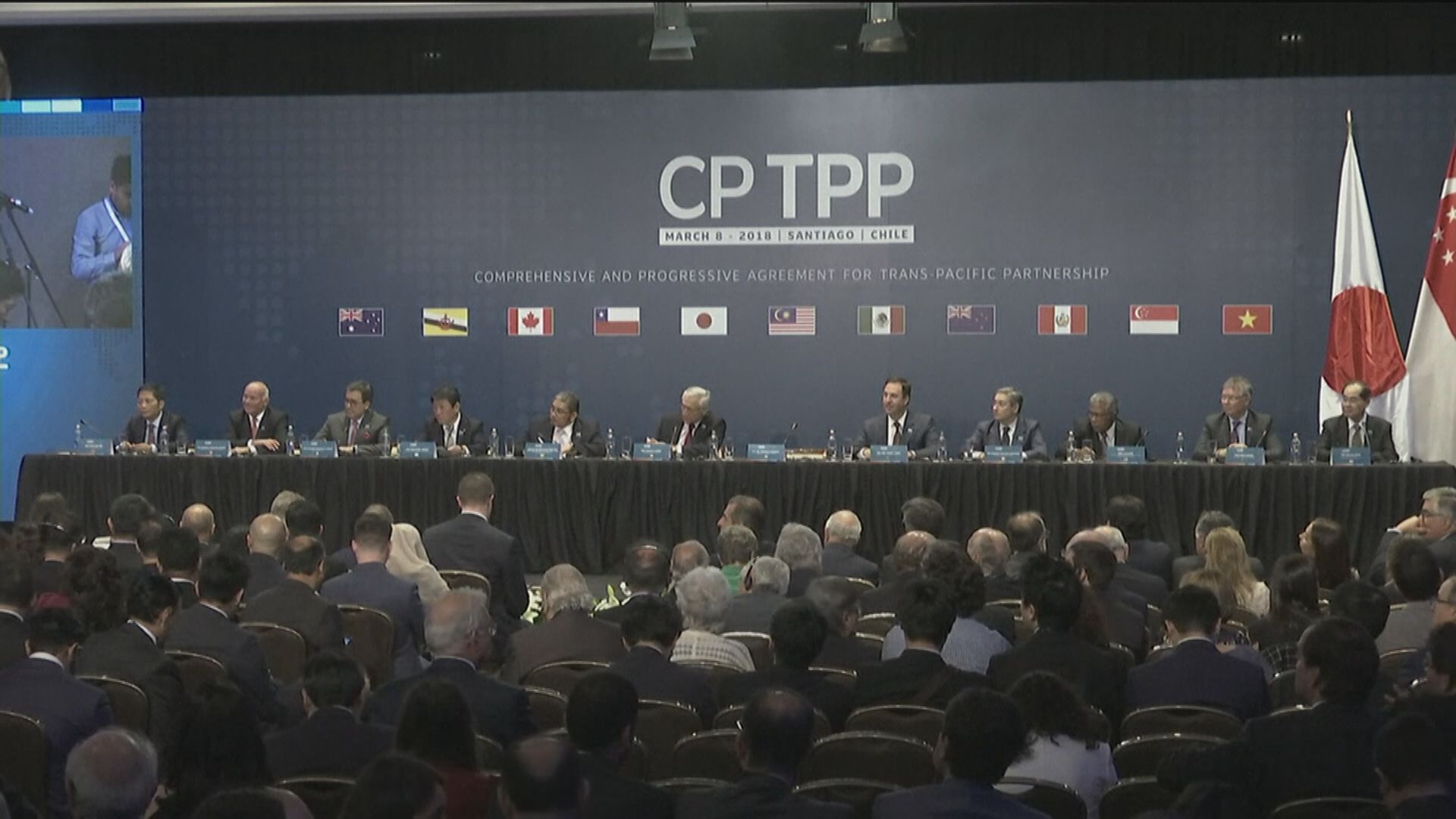 中國正式申請加入CPTPP