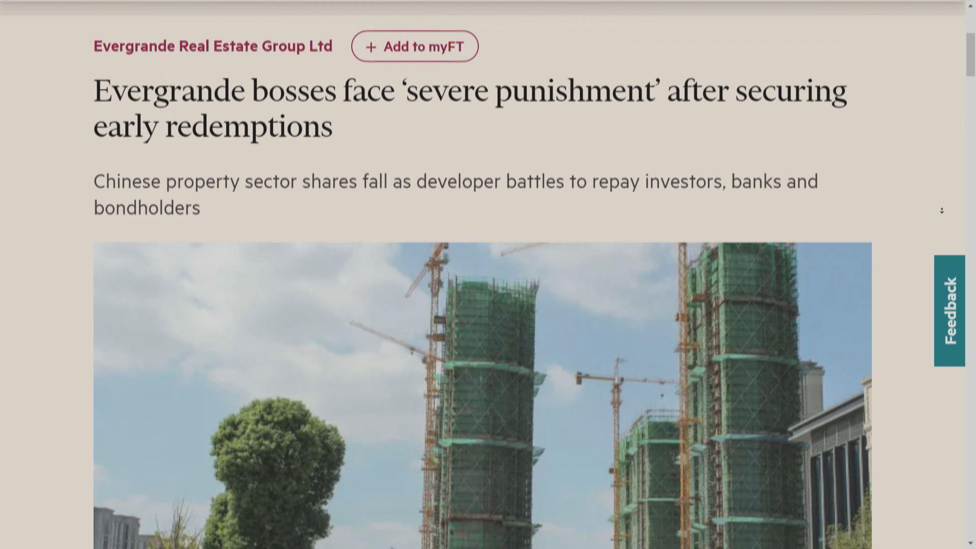 高層爆料!FT:銀行拒貸款延期恒大即時倒閉