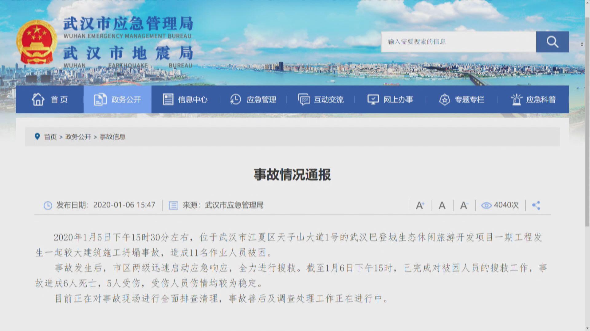 【致命事故】恒大武漢旅遊項目地盤倒塌 否認叫停在建項目