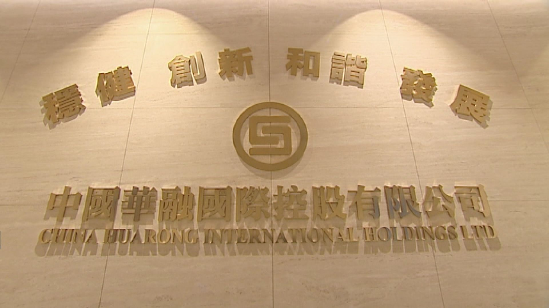 彭博:華融25億人債將依期償付