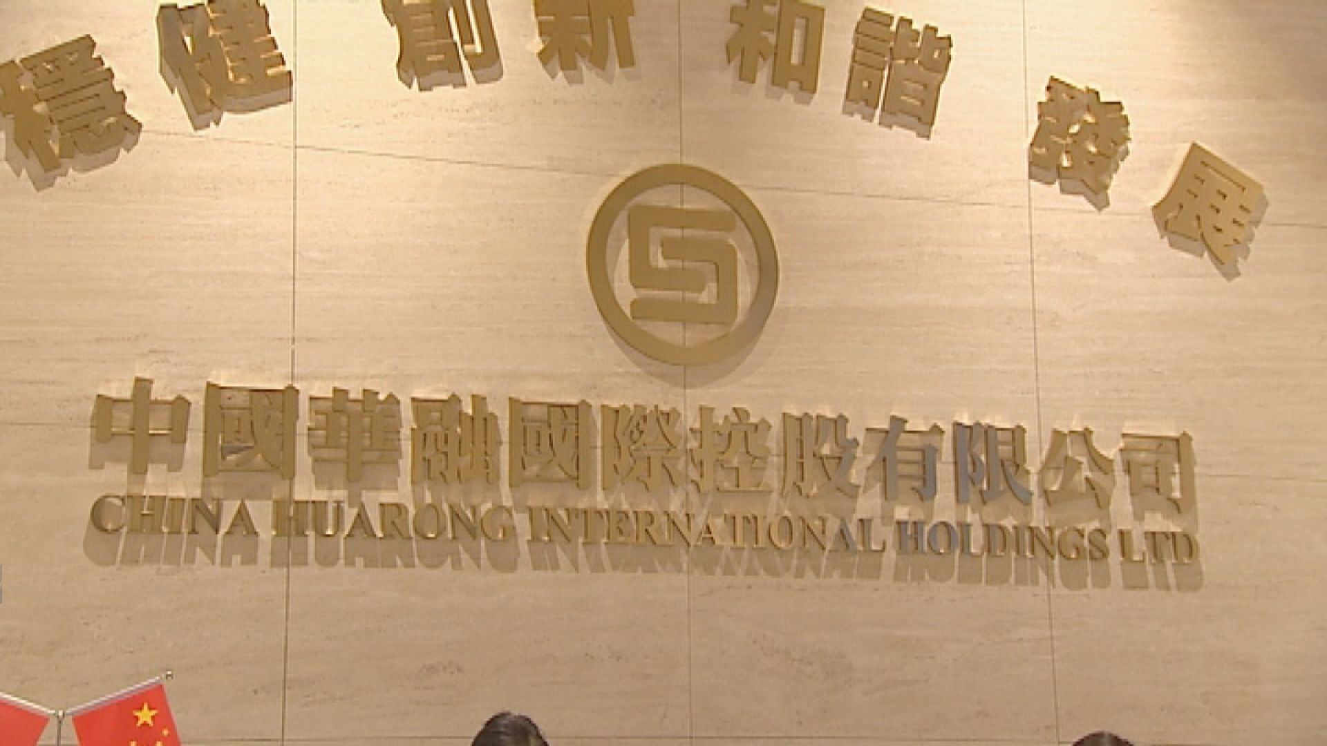 華融國際完成兌付到期坡元債