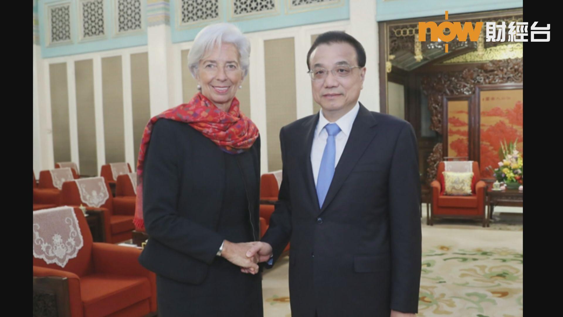 【晤拉加德】李克強:願與IMF協調推動國際經濟合作
