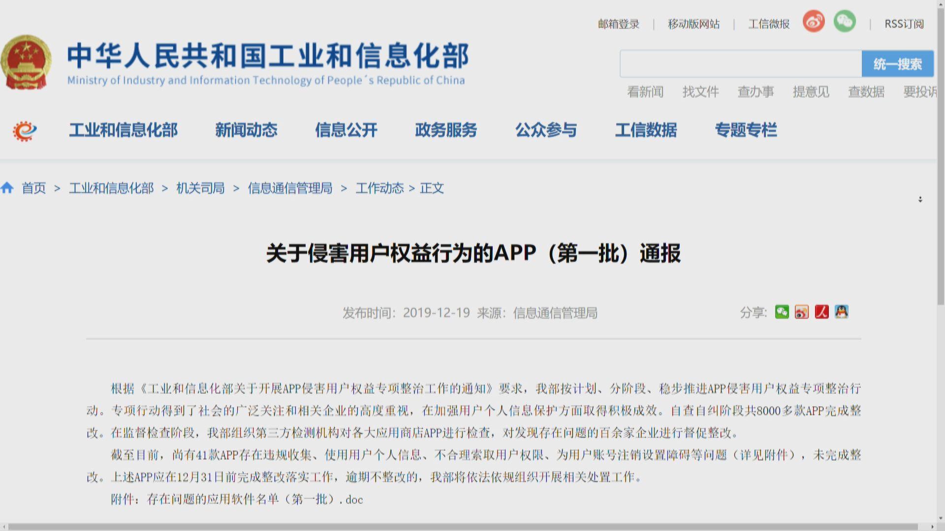 【QQ違規】工信部:騰訊、QQ等涉嫌侵害用戶權益