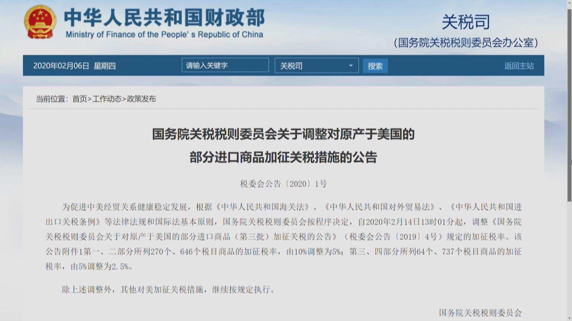 【促進經貿】中國對美750億美元關稅減半