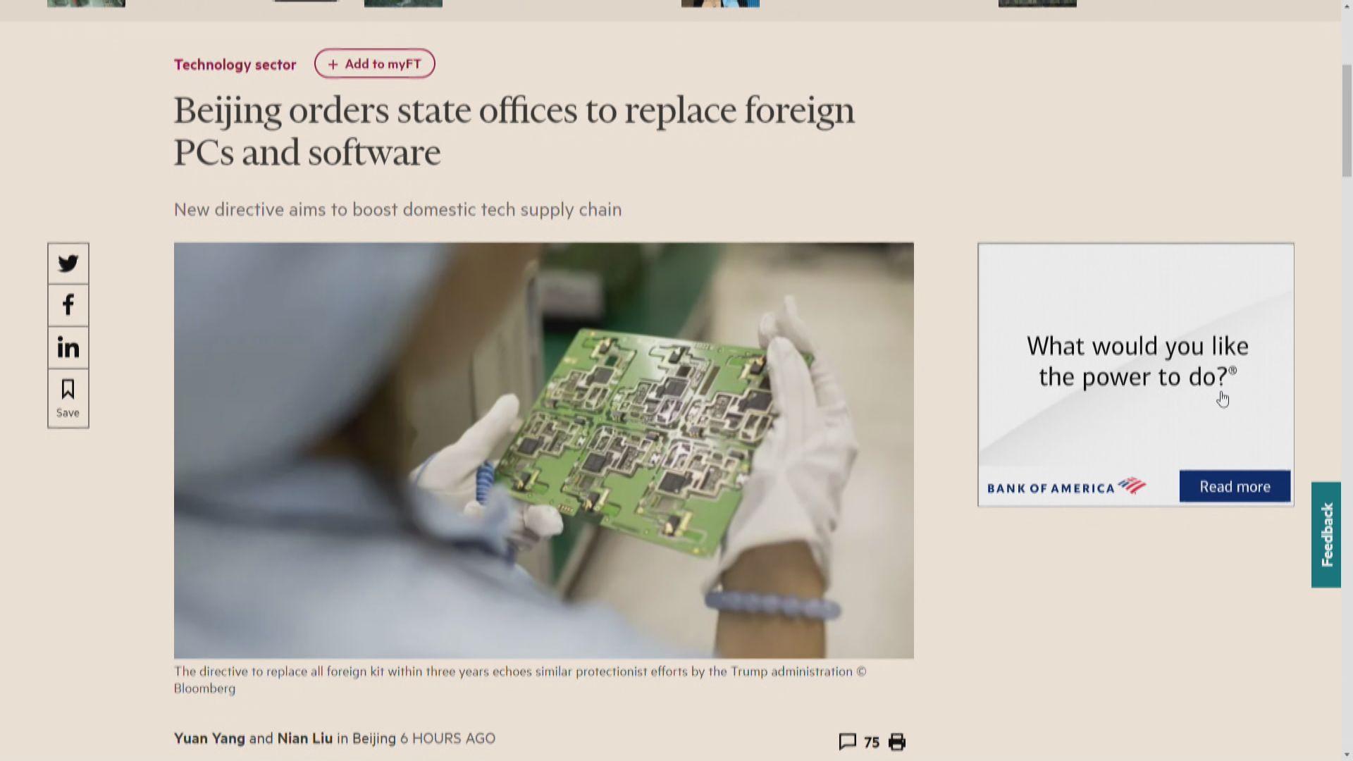 【支持國貨】據報中央下令部門更換所有外國電腦及軟件